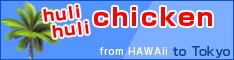 hulihuli-chicken.com  Tokyo Japan