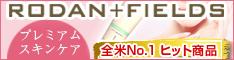 RODAN+FIELDS(ロダンアンドフィールズ)公認ショップ[rodan-fields.jp]