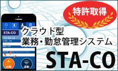 STA-CO [スタッフ・コネクト] タイムカード打刻システム。スマホでカンタン打刻・スムーズ管理。